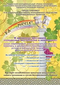 """8-Й Фестиваль молодёжного творчества """"Да- мечте!"""""""