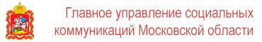 Главное управление социальных коммуникаций Московской области