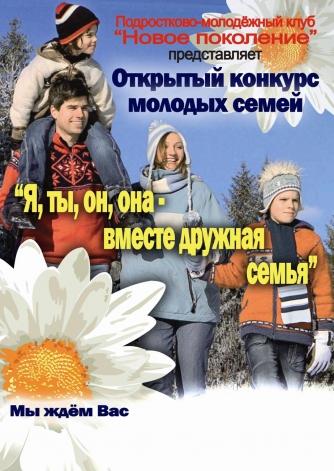 Сценарии конкурса клубов молодая семья