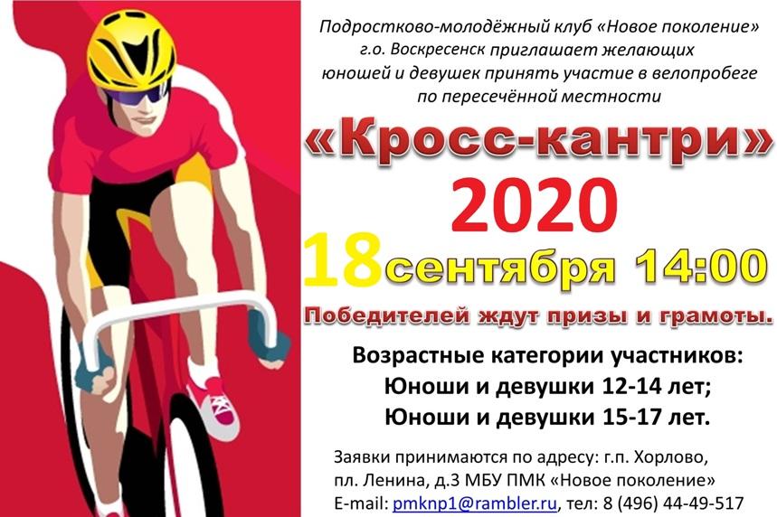 Кросс-кантри 2020